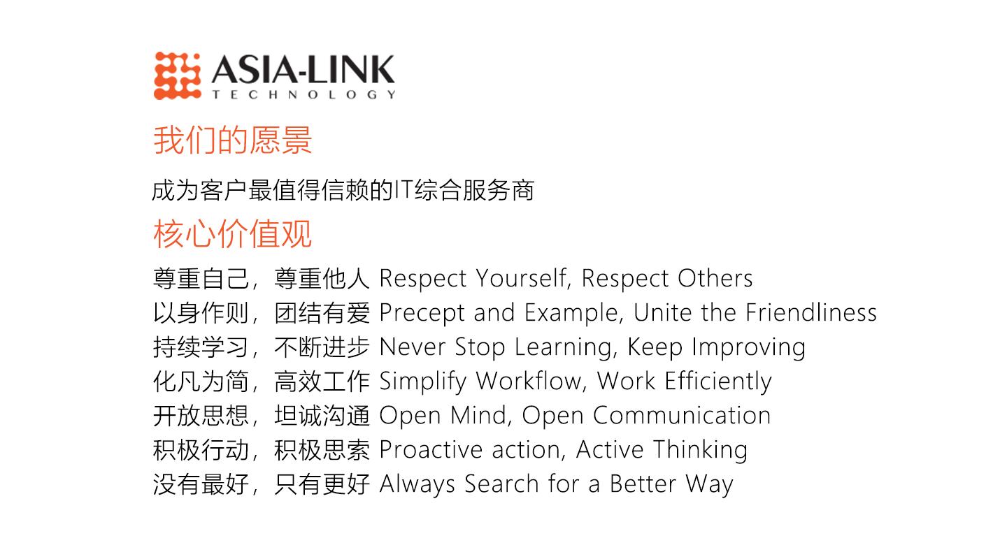 企业文化-上海亚安信息技术有限公司